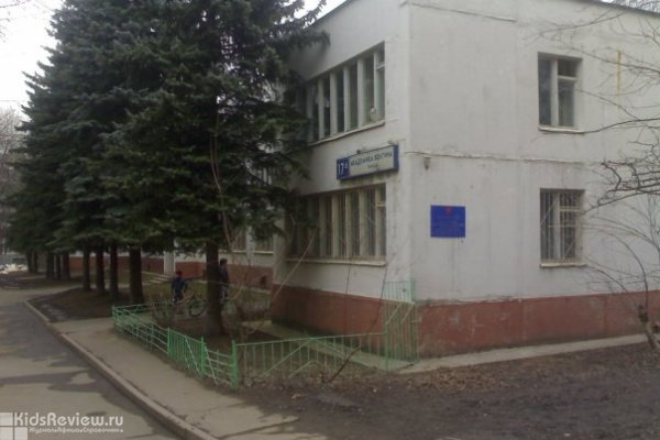 Детская музыкальная школа имени А.Б. Гольденвейзера в Коньково, Москва