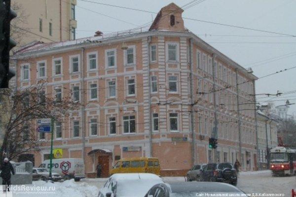 Детская музыкальная школа имени Д. Б. Кабалевского в Тверском районе, Москва