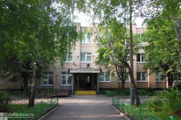 Детская музыкальная школа имени Б.А. Чайковского в Северном Чертаново, Москва
