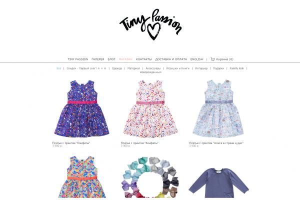 Tiny Passion, tinypassion.ru, интернет-магазин дизайнерской детской одежды с доставкой на дом в Москве