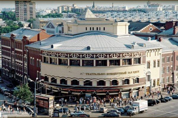 ЦДКЖ, Центральный Дворец Культуры Железнодорожников, театрально-концертный зал в Москве