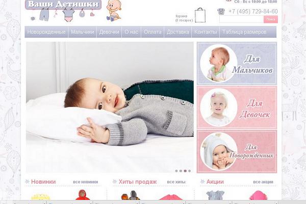 """""""Ваши Детишки"""", vashidetishki.ru, интернет-магазин одежды для новорожденных и детей до 4 лет, Москва"""