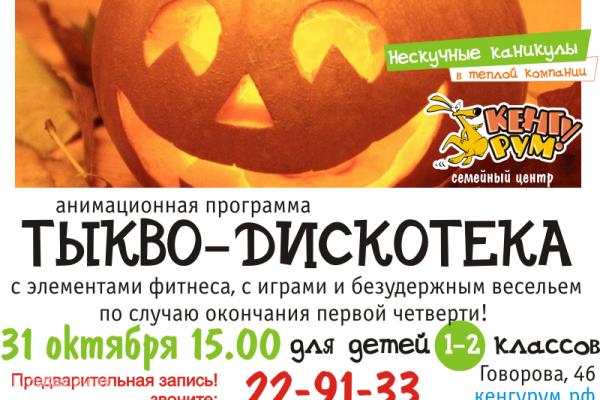 """Веселая дискотека на Хэллоуин в центре активного движения """"Кенгурум"""", Томск"""