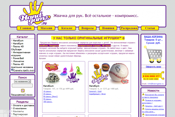 Hand-Game, hand-game.ru, интернет-магазин интерактивных подарков с доставкой на дом в Москве
