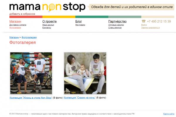 """mamanonstop, """"Маманонстоп"""", www.mamanonstop.com, интернет-магазин одежды для детей и родителей в едином стиле, Москва"""