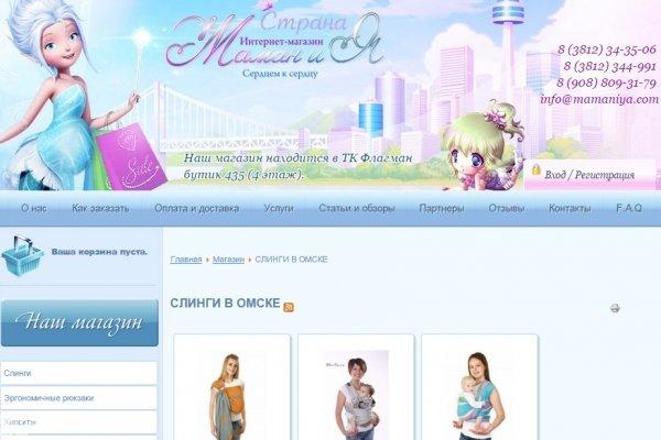 """""""Мамания"""", интернет-магазин для беременных и кормящих женщин, слинги и хипситы, одежда и товары для новорожденных с доставкой, Омск"""