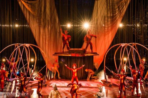 """Cirque du Soleil, """"Цирк дю Солей"""" в России"""