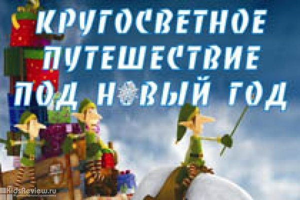 """""""Кругосветное путешествие под Новый год"""", новогоднее представление для детей до 12 лет эстрадного театра """"Шкода"""" во Дворце Молодежи в Екатеринбрге"""