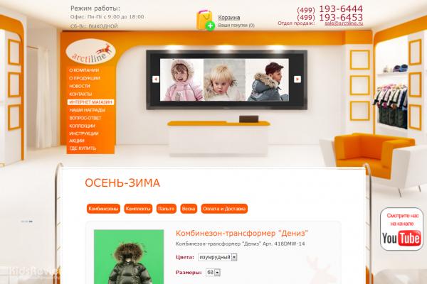 """""""Арктилайн"""", arctiline.ru, интернет-магазин детской одежды с доставкой на дом, Москва"""