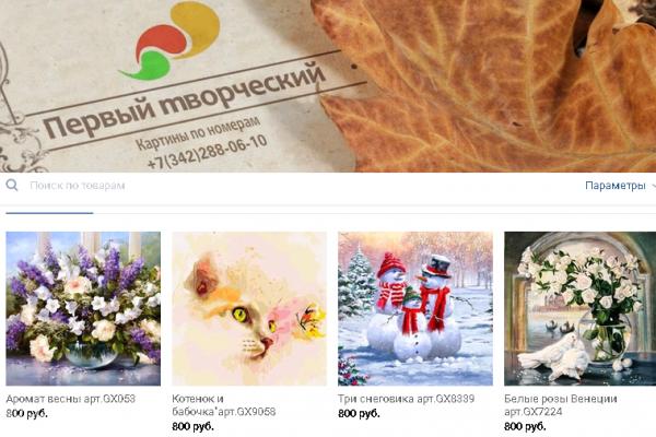 """""""Первый творческий"""", интернет-магазин товаров для творчества, товары для рукоделия, картины по номерам в Перми"""