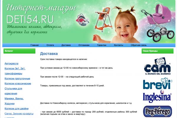 """""""Deti54.ru"""", интернет-магазин колясок, автокресла, стульчики для кормления, Новосибирск"""