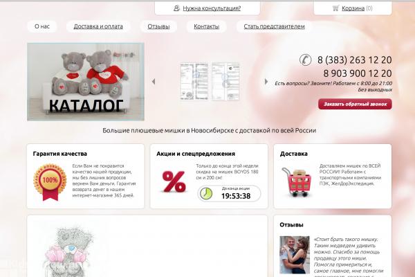 """""""Алиса-маркет"""", интернет-магазин больших плюшевых медведей в Новосибирске"""