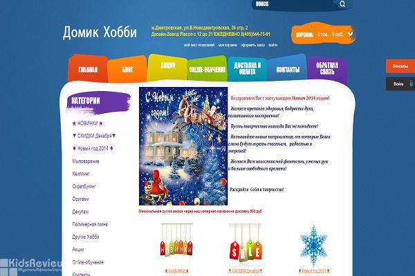 """""""Домик хобби"""", www.domik-hobby.ru, интернет-магазин товаров для хобби и творчества с доставкой на дом в Москве"""