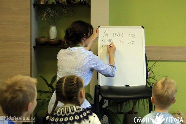 """""""Стоп угроза"""", школа безопасности, тренинги по детской безопасности в Нижнем Новгороде"""