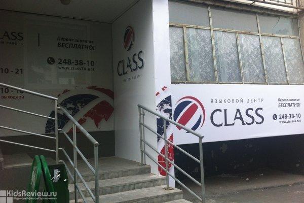 """Class, """"Класс"""", языковой центр, школа иностранных языков в Челябинске"""