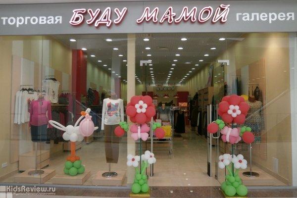 """""""Буду мамой"""" в ТРК """"Аврора"""", магазин для беременных и кормящих мам, товары для новорожденных, Самара"""