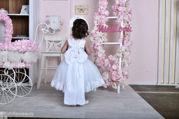 Mini Look, прокат детских платьев и организация детских дней рождения в Москве