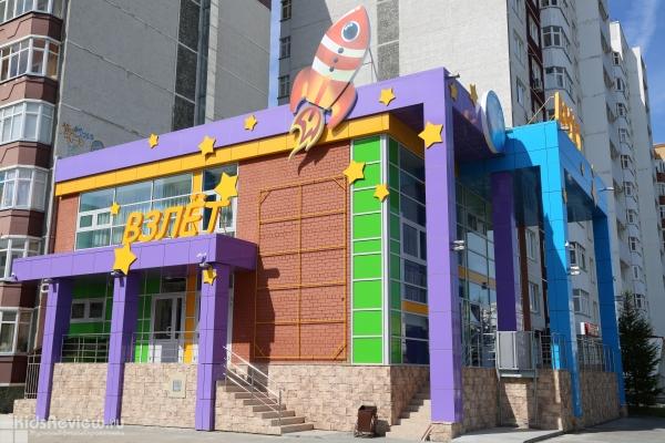 """""""Взлет"""", центр развития семьи и кафе, Тюмень"""