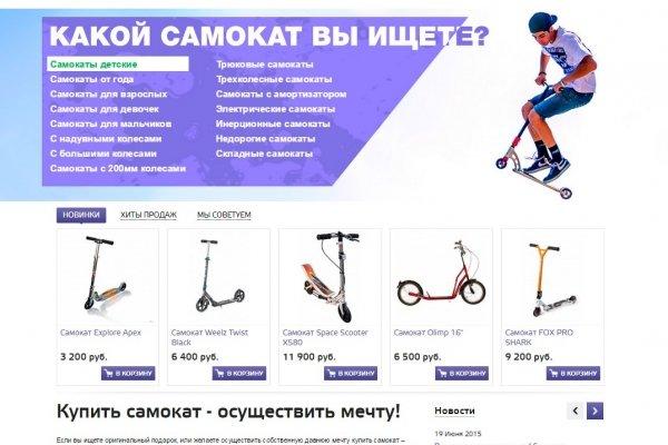 Samokat4you.ru, интернет-магазин самокатов в Москве