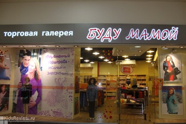 """""""Буду Мамой"""", магазин для будущих и кормящих мам, Новосибирск"""