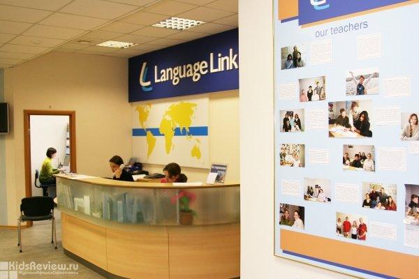 Language Link, центр изучения иностранных языков для детей и взрослых на Менделеевской, Москва