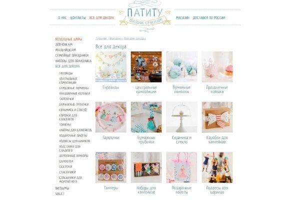 """Partytoo, """"Патиту"""", интернет-магазин товаров для детского праздника в Москве"""