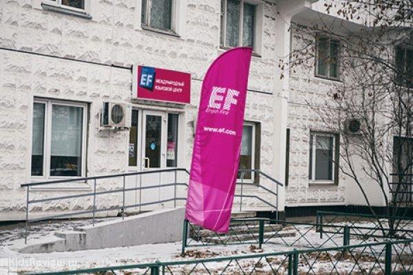 English First, курсы английского языка для детей от 4 лет в Жулебино, Москва
