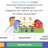 LogicLike, развитие логического мышления онлайн: занятия для детей и взрослых