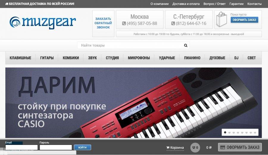 Muzgear.ru, интернет-магазин музыкальных инструментов в Москве
