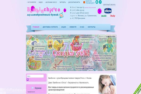 """Bambimchicco, """"Бамбинчик"""", bambinchic.ru, интернет-магазин детских товаров в Москве"""