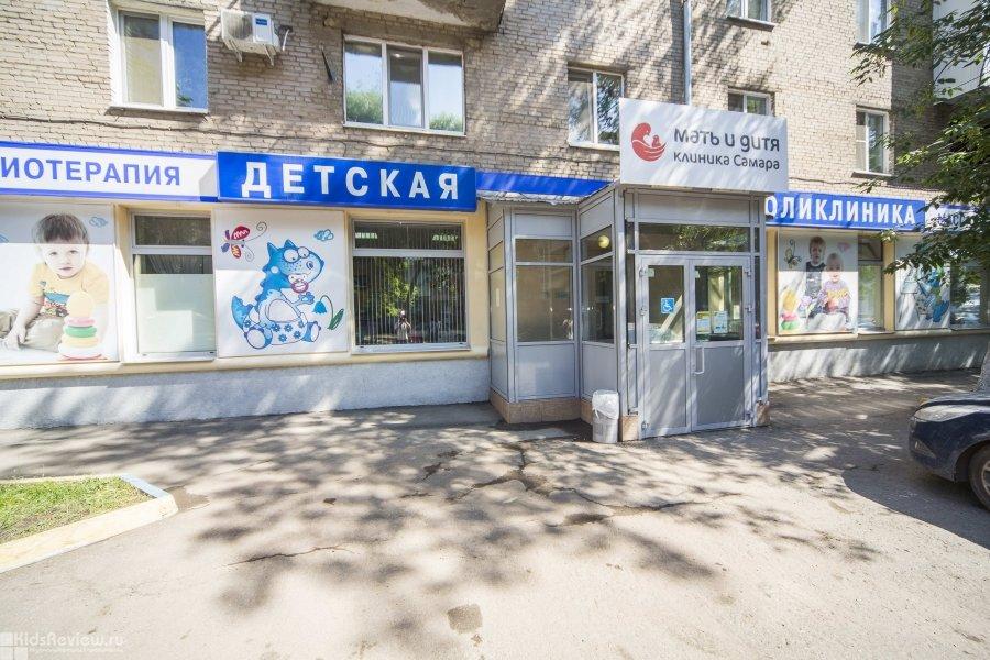 """""""Мать и дитя"""", частная детская поликлиника, центр сохранения здоровья ребенка на """"Гагаринской"""", Самара"""