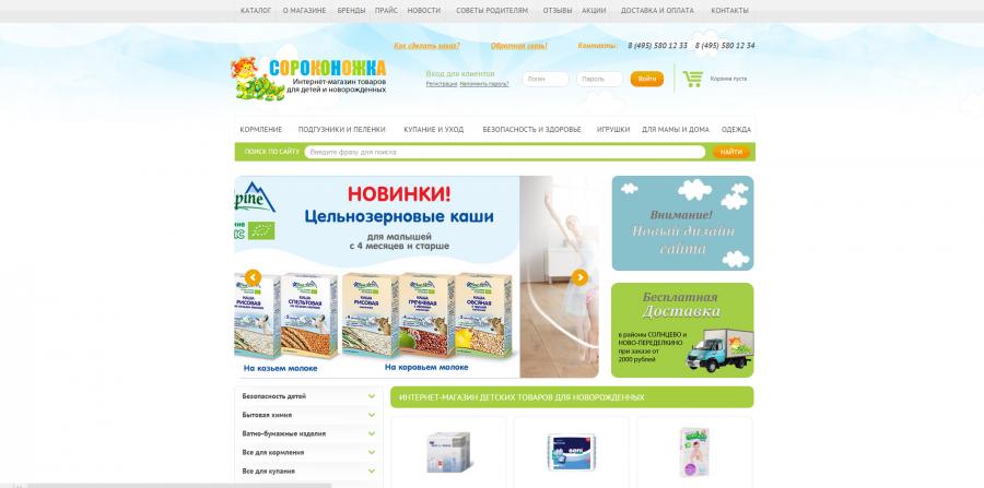 """""""Сороконожка"""", 40nog.ru, интернет-магазин детских товаров с доставкой на дом в Москве"""