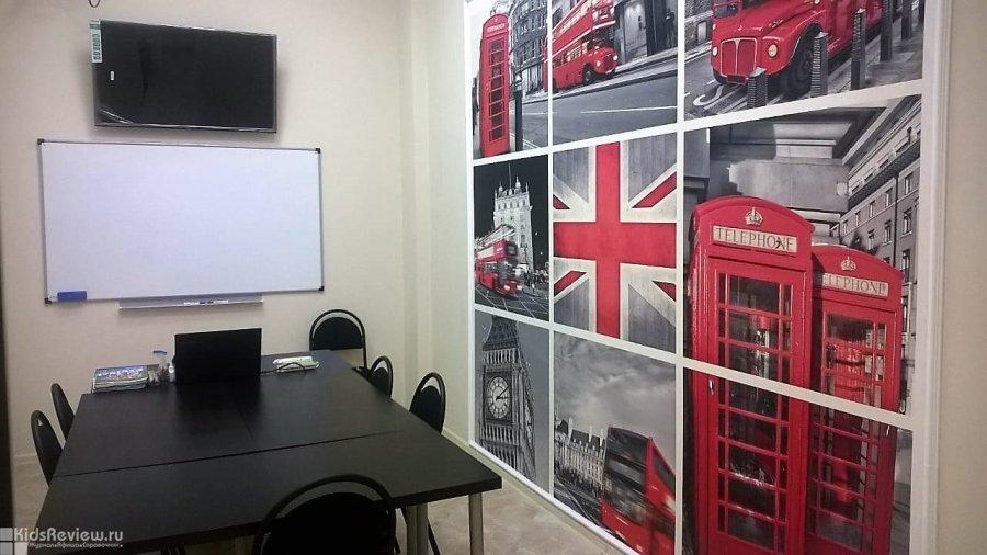 Centre School на Благоева, центр иностранных языков для детей от 5 лет и взрослых, Краснодар