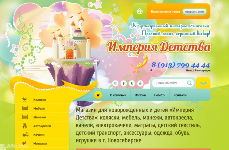 """""""Империя детства"""", интернет-магазин товаров для детей в Новосибирске"""