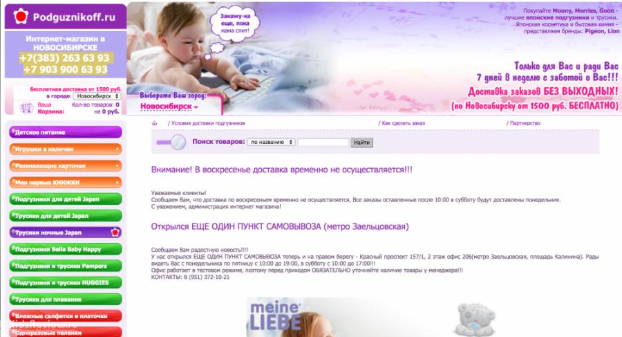 """""""Подгузникофф"""", Podguznikoff.ru, интернет-магазин в Новосибирске"""