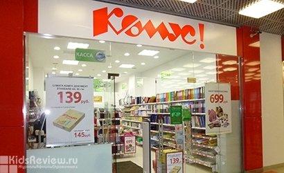 """""""Комус"""", магазин товаров для школы, офиса и наборов для творчество в Свиблово, Москва"""