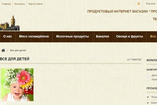 """""""Продуктовый дом"""", groceryhouse.ru, интернет-магазин, доставка продуктов питания и детских товаров, Москва"""