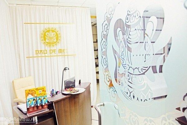 """Dao de Mei, """"Дао де Мей"""", студия красоты для детей и взрослых, фотостудия, психологические консультации у м. Проспект Вернадского, Москва"""