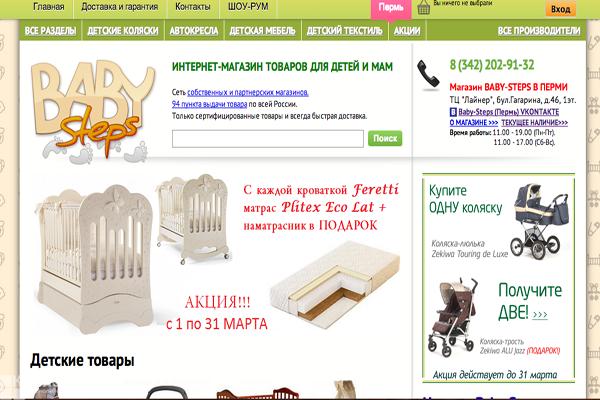 """Baby-Steps, """"Беби-Степс"""", интернет-магазин товаров для детей в Перми"""
