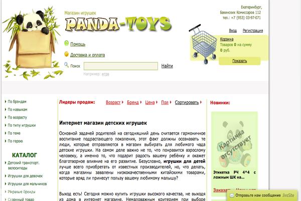 """Panda-Toys, """"Панда-Тойз"""", интернет-магазин игрушек в Екатеринбурге"""