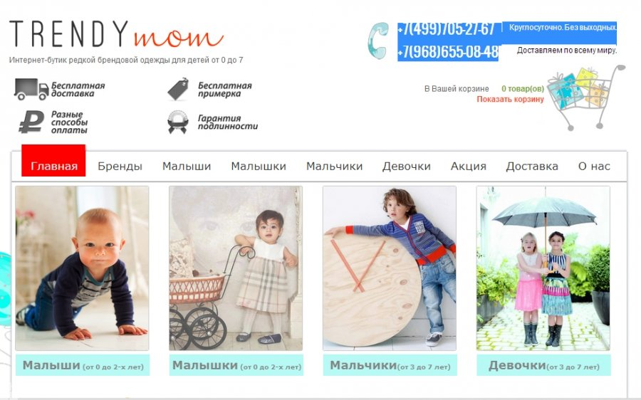 Trendy Mom, интернет-магазин брендовой одежды для детей, Москва
