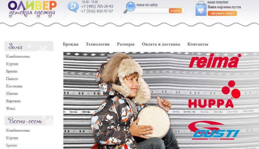 """""""Оливер"""", интернет-магазин детской одежды, Москва"""