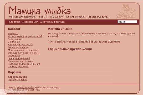 """""""Мамина улыбка"""", интернет-магазин одежды для беременных и кормящих мам с доставкой на дом в Петрозаводске"""