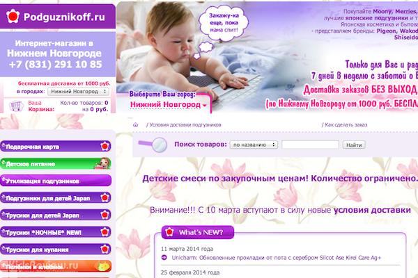 """podguznikoff.ru, """"подгузникофф.ру"""", интернет-магазин японских подгузников, товаров для ухода, детского питания в Нижнем Новгороде"""