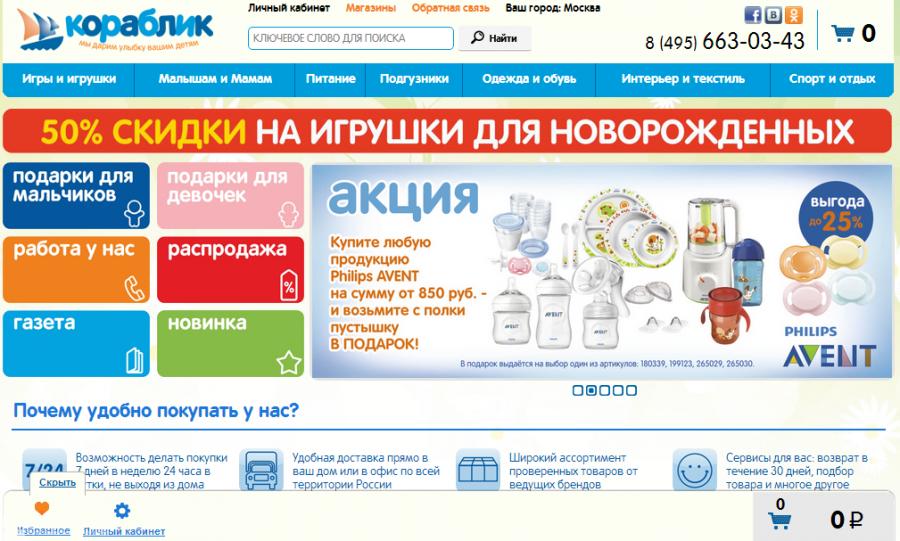 """""""Кораблик"""", интернет-магазин товаров для детей и мам, подгузники, игрушки, товары для новорожденных, белье для беременных, Москва"""