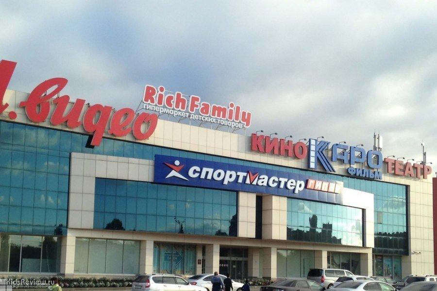 Rich Family, гипермаркет детских товаров, Самара