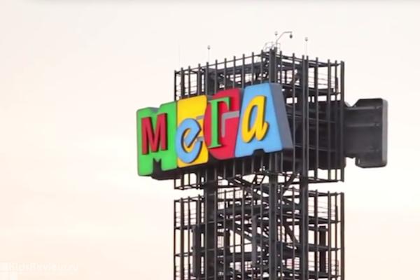 """""""МЕГА"""", торгово-развлекательный комплекс для всей семьи в Кстовском районе, Нижний Новгород"""
