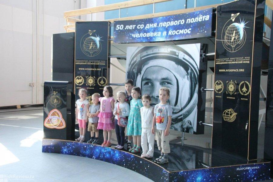 Звездный городок, планетарий, образовательный космоцентр в Монино, Московская область
