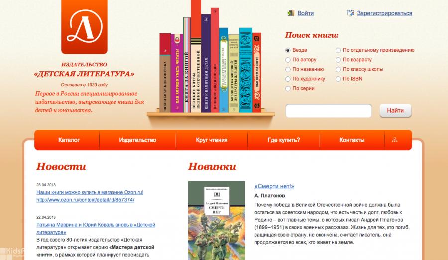 """""""Детская литература"""", издательство детских и юношеских книг в Москве"""