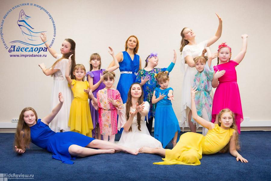 """""""Айседора"""", школа пластики и импровизированного танца в Нижнем Новгороде"""